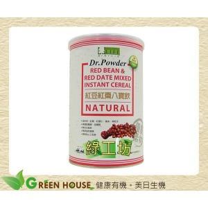 [綠工坊] 紅豆紅棗八寶飲 天然無添加 超商取貨付款 免匯款 美好人生