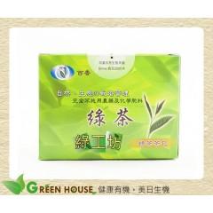 [綠工坊] 南投 百香 綠茶茶包 自然、生態之栽培管理 無農藥