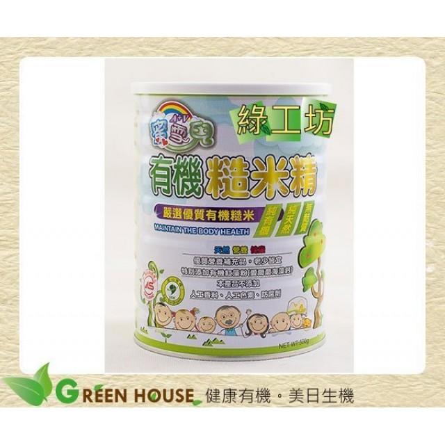 [綠工坊] 全素 有機糙米精 嚴選台灣有機糙米,無農藥汙染 蜜雪兒 超商取貨付款 免匯款
