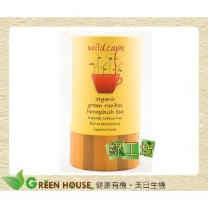 [綠工坊] 野角有機南非博士綠蜜樹茶 (未發酵 ) Wild Cape 無咖啡因 低單寧酸