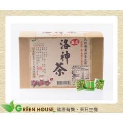 [綠工坊] 洛神茶 天然無農藥養生茶 生活者