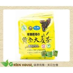 [綠工坊] 有機黃金大麥茶 麥茶茶包 天然 無添加 里仁 簡單生活