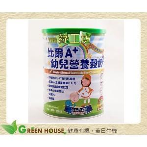 [綠工坊] 奶素 比爾A+ 幼兒營養奶 添加 沙赫尼DDS-1專利乳酸菌 免匯款