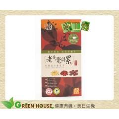 [綠工坊] 有機漢方養氣茶 三角茶包 有機枸杞子,有機黃耆(正北耆),有機大紅棗 米森
