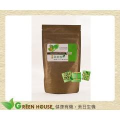 [綠工坊] 天然 桑葉粉 (夾鍊袋) 陳稼莊