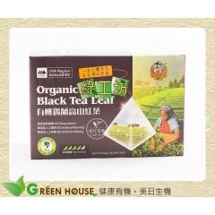 [綠工坊] 有機錫蘭高山紅茶 超商取貨付款 免匯款  米森  青荷