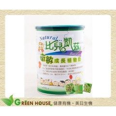 [綠工坊] 衛敏 植物性成長奶粉 買6罐送乳鐵蛋白 乳酸菌一盒 比兒凱茲 超商取貨免匯款