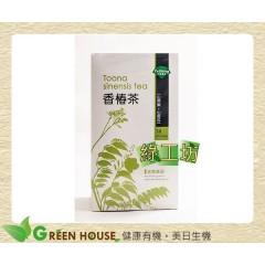 [綠工坊] 香椿茶 (山芭樂+山苦瓜) 第二代新配方 4盒2080元 抗氧化 優杏