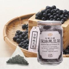 [綠工坊] 台南深焙黑豆茶 黑豆茶 茶包 通過農藥檢驗 宣洋