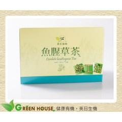 [綠工坊] 魚腥草茶包 養生茶 天然無添加 台東 原生植物