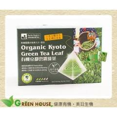[綠工坊] 有機京都雲霧綠茶 超商取貨付款 免匯款 青荷  米森