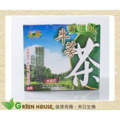 [綠工坊] 牛蒡茶包   牛蒡茶 養生茶 天然無添加 自然緣素