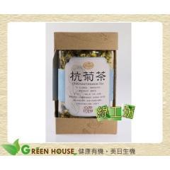 [綠工坊] 台東 杭菊茶 通過農藥檢驗 宣洋