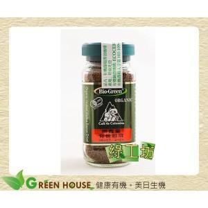 [綠工坊] 有機咖啡 即溶咖啡 囍瑞 喜瑞 葛森療法 日本JAS有機認證