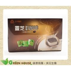 [綠工坊] 全素 靈芝咖啡 濾掛式 買一送一 三才靈芝