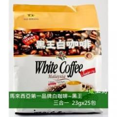 [綠工坊] 黑王白咖啡 馬來西亞第一品牌 2合1 無糖 3合1有糖 有貨 咖啡 黑王 白咖啡