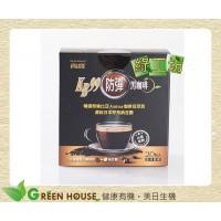 [綠工坊] 防彈黑咖啡 肯寶 防彈咖啡 20入 添加耐高溫的芽孢納豆菌 肯寶