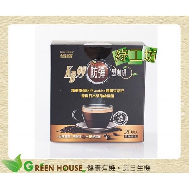 [綠工坊] 有機巴西咖啡豆 德國進口 充氮保鮮 普傳農產