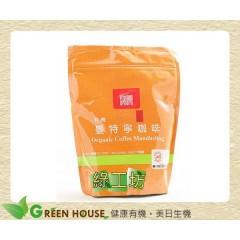[綠工坊] 有機曼特寧咖啡豆 德國進口 充氮保鮮 普傳農產