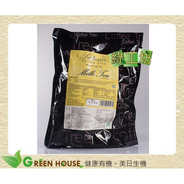 [綠工坊] 全素 頂級錫蘭奶茶 採用豆奶 無奶精等添加物 佰鑫 天然磨坊
