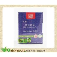 [綠工坊] 有機藍山咖啡 (耳掛包) 濾掛式咖啡 普傳農產