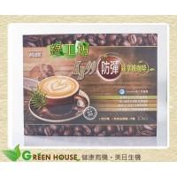 [綠工坊] 奶素 防彈綠拿鐵咖啡 WPI-WPC升級新配方 10入 防彈咖啡 綠拿鐵 綠原酸 生酮 KB99 肯寶