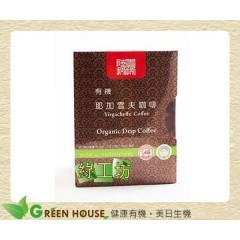 [綠工坊] 有機耶加雪夫咖啡 (耳掛包) 濾掛式咖啡 普傳農產