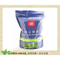 [綠工坊] 有機藍山咖啡豆 德國進口 充氮保鮮 普傳農產