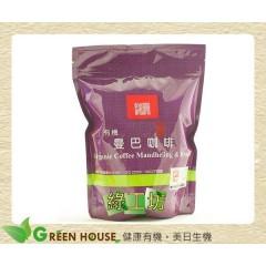 [綠工坊] 有機曼巴咖啡豆 德國進口 充氮保鮮 普傳農產