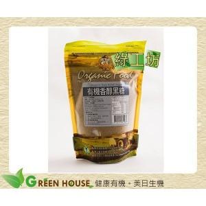 [綠工坊] 有機香醇黑糖 有機黑糖 越煮越香的香醇黑糖 青荷 超商取貨付款   米森 免匯款