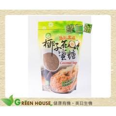 [綠工坊] 椰子花蜜糖 加贈玫瑰鹽X1 低GI食品 嚴選無農藥作物 隆一
