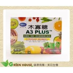 [綠工坊] 標達 木寡糖 A3PLUS木寡糖