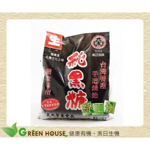 [綠工坊] 純黑糖 九龍齋 天然無添加