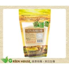 [綠工坊] 100%有機砂糖 米森 簡單生活 慈心有機認證 超商取貨免匯款
