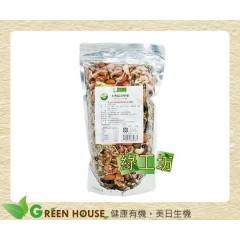 [綠工坊] 天然綜合堅果 生堅果 未經烘培 無調味 美好人生 天然無添加