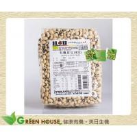 [綠工坊] 有機米豆 赤豆 牛眼豆 黑眼豆 無農藥栽種 DROKO