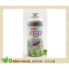 [綠工坊] 奇亞籽 買2送1罐 通過農藥檢測 美味田 (奇亞籽/白芽子/超級種子)