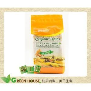 [綠工坊] OTER 有機燕麥 非基因改造 歐特 正原有機 超商取貨付款 免匯款