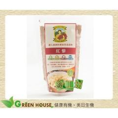 [綠工坊] 天然紅藜麥 藜麥 穀后 以脫殼 台灣原生種 通過農藥檢測 產地台灣 可樂穀
