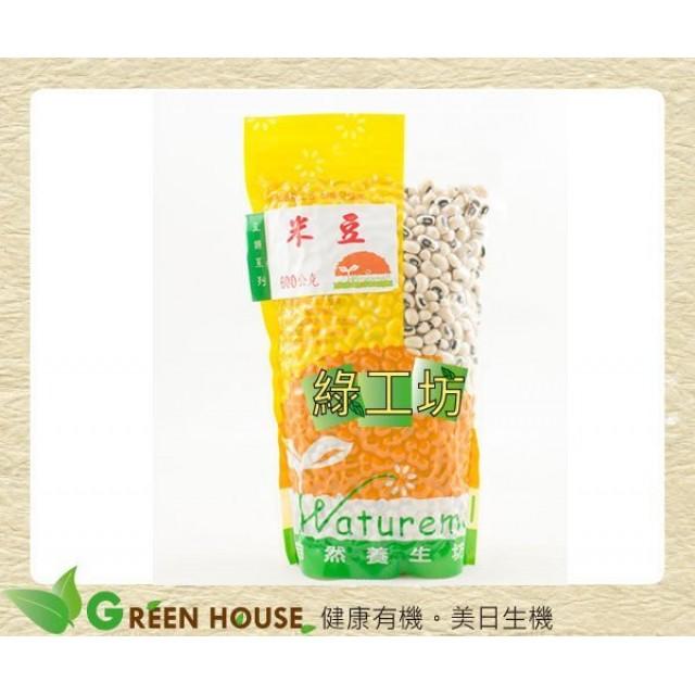 [綠工坊] 米豆 赤豆 牛眼豆 黑眼豆 無農藥栽種 生活者