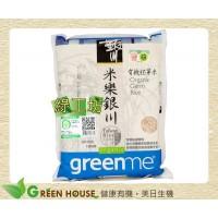 [綠工坊] 銀川 有機胚芽米 胚芽米 有機除了要無農藥 更要慎選產地 超商取貨免匯款