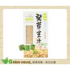 [綠工坊] 有機發芽玄米 發芽糙米 活米 發芽米 免洗 免浸泡 台灣米的驕傲 產地 台東 亞洲瑞思