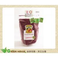 [綠工坊] 有機帶殼紅藜 台灣原生種 產地台灣 可樂穀