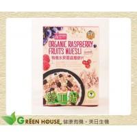 [綠工坊] 有機水果覆盆莓麥片  有機麥片  超商取貨付款 免匯款  米森  青荷