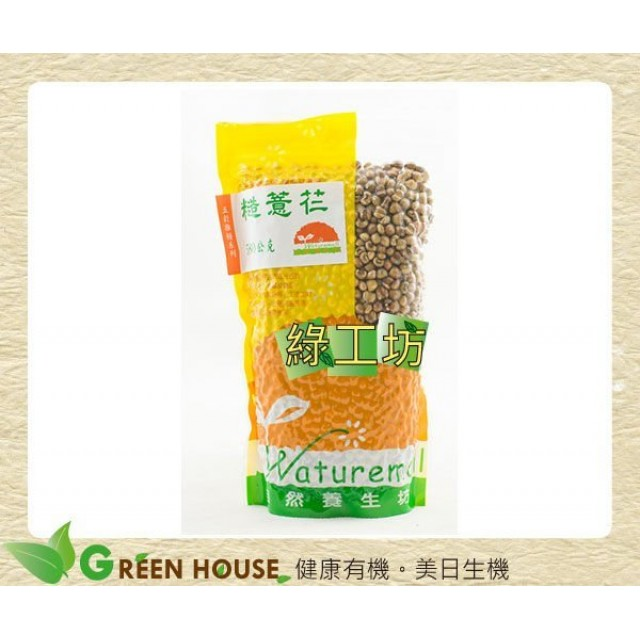 [綠工坊] 糙薏仁 糙薏芢 無農藥栽種 生活者