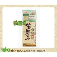 [綠工坊] 有機糙米 有機白米 1.5kg 生態米 池上米 產地 台東池上 陳協和