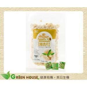 [綠工坊] 南杏片 南杏仁 無農藥殘留、無人工添加物 綠源寶