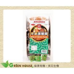 [綠工坊] 全素 冬菜雞絲麵  蛋素 冬菜意麵 源順 懷念傳統古早味
