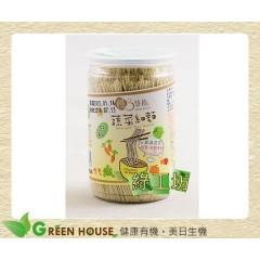[綠工坊] 全素 慢悠仙 蔬菜細麵 低鈉麵 適合寶寶的麵 佑墾