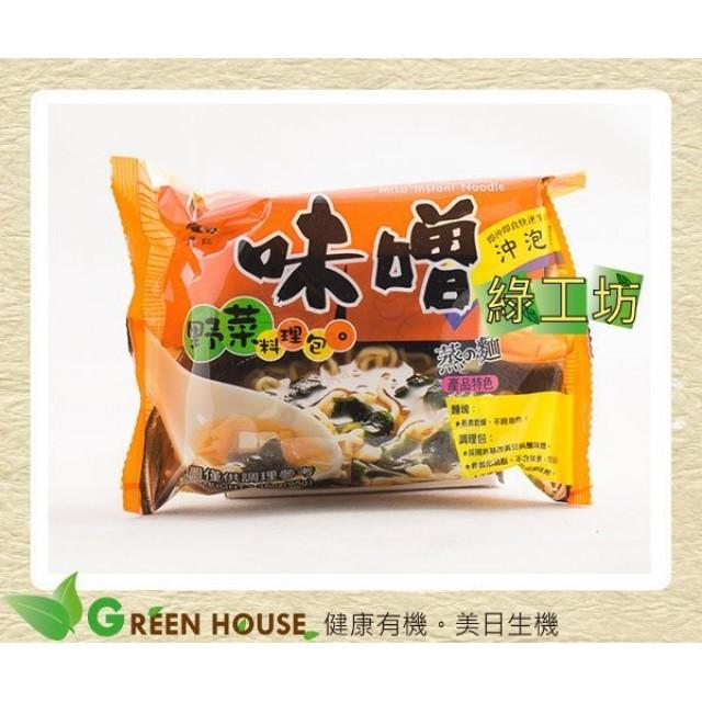 [綠工坊] 味噌沖泡麵 味噌泡麵 無味素 零添加 蒸煮乾燥、不經油炸 里仁